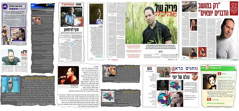 ביקורות קטעי עיתונות על הזמר והיוצר עמית חיו
