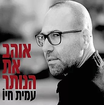 זמר יוצר צרפתי ישראלי עמית חיו